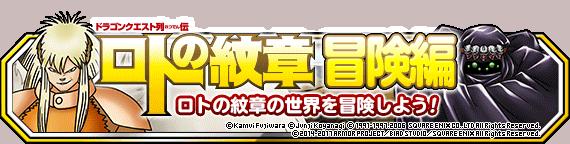 ロトの紋章 冒険編