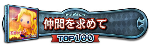 TOP100称号