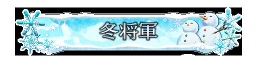 [称号] 「冬将軍」