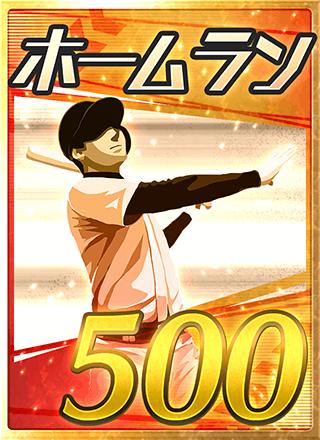 ホームラン(500)