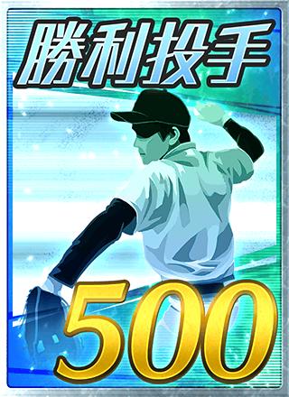 勝利投手(500)