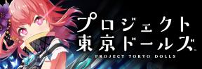 プロジェクト東京ドールズ