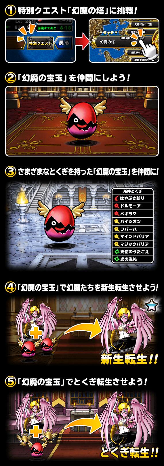 幻魔の塔遊び方画像