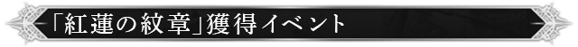 紅蓮の紋章獲得イベント