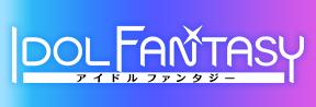 IDOL FANTASY - アイドルファンタジー -