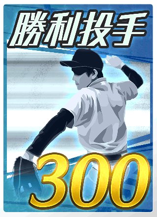 勝利t投手