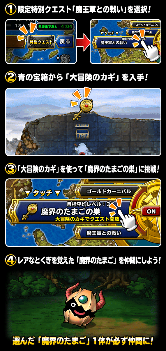 魔王軍 (ダイの大冒険)の画像 p1_17