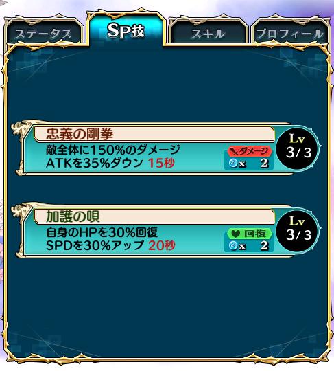『沖田総司』 SP詳細画像
