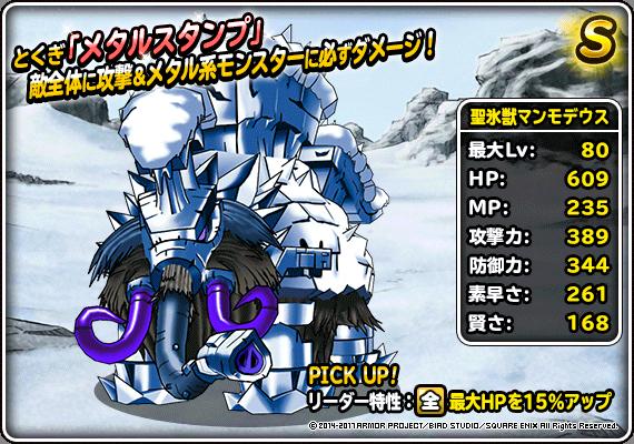 聖氷獣マンモデウス紹介画像