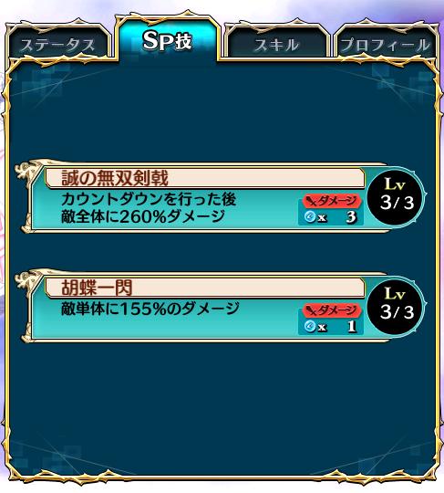 『沖田爽』 SP詳細画像