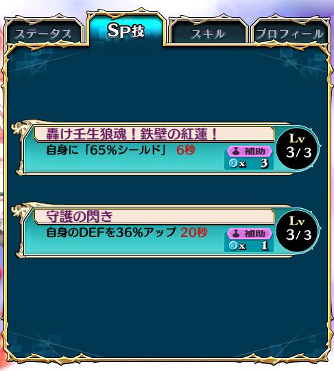 『近藤イサミ』 SP詳細画像