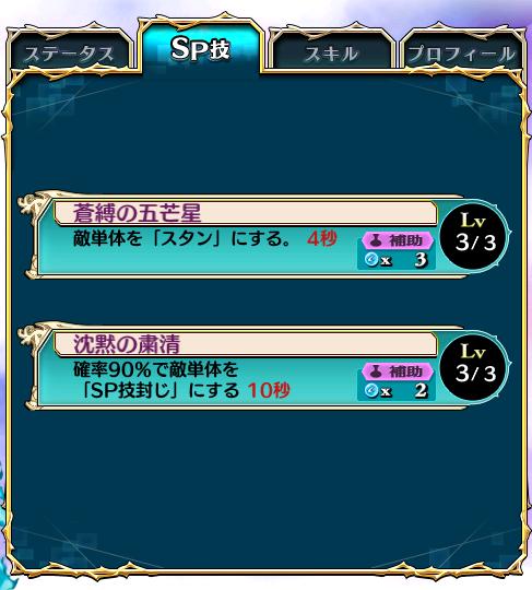 『斉藤一』 SP詳細画像