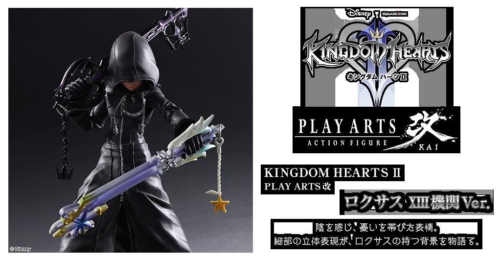 Kingdom hearts unchained x black coat riku
