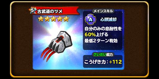 古武道のツメ
