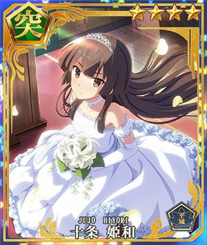 十条 姫和【ブライド】 カード画像