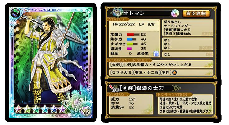 ロマサガ3 魔王の鎧
