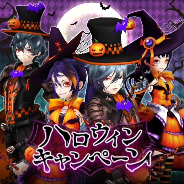 『ハロウィン』連動キャンペーン