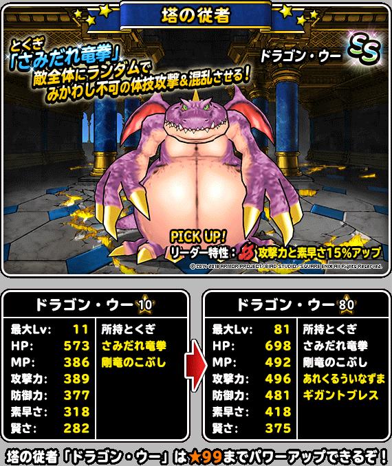 ドラゴン・ウー紹介画像