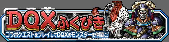 DQXふくびきバナー(新)