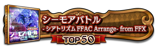TOP50称号