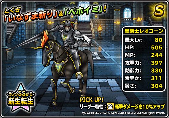 黒騎士レオコーン紹介画像