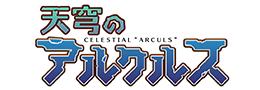 天穹のアルクルス