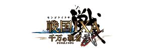 戦国IXA 千万の覇者 弐